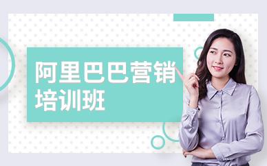广州阿里巴巴营销培训班
