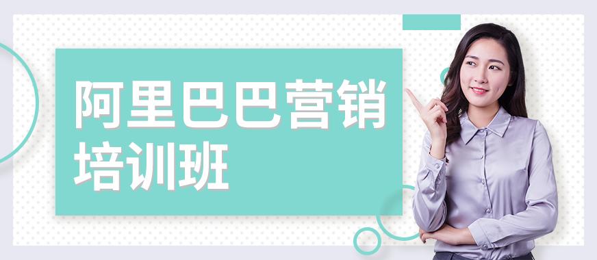 广州阿里巴巴营销培训班 - 美迪教育