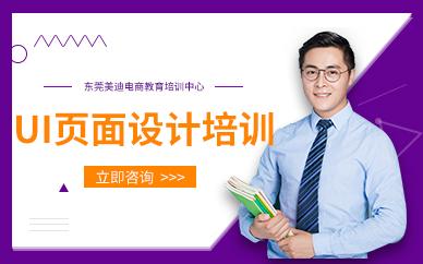 东莞UI页面设计培训班