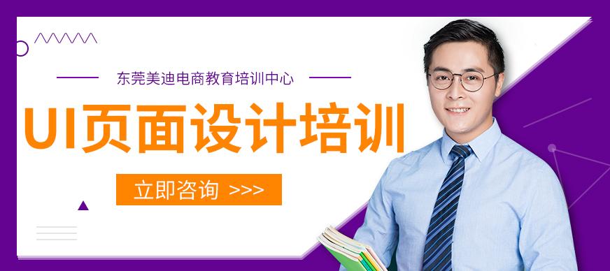 东莞UI页面设计培训班 - 美迪教育