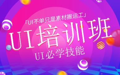 广州UI设计培训机构
