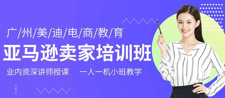 广州亚马逊卖家培训班 - 美迪教育