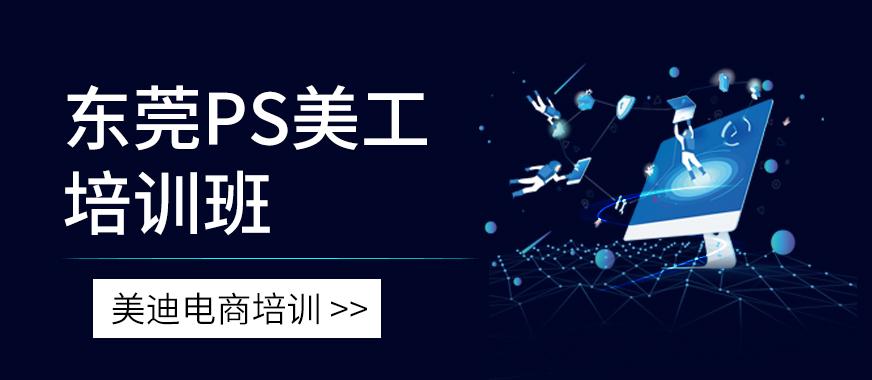 东莞PS美工培训班 - 美迪教育