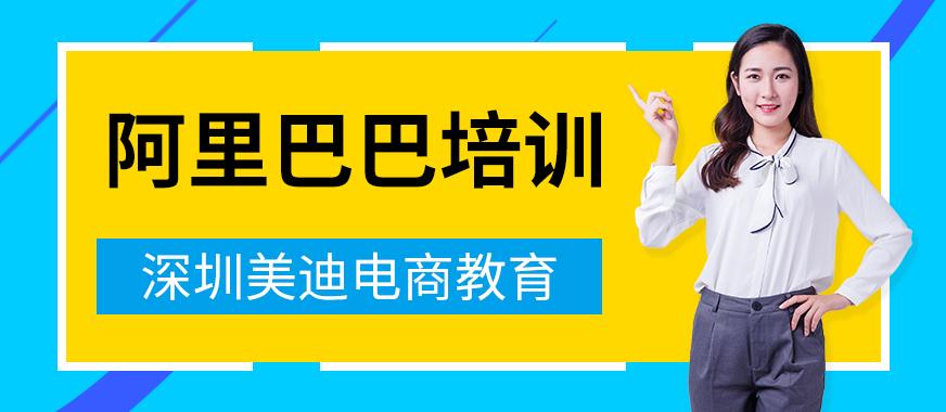 深圳阿里巴巴新手开店培训班 - 美迪教育