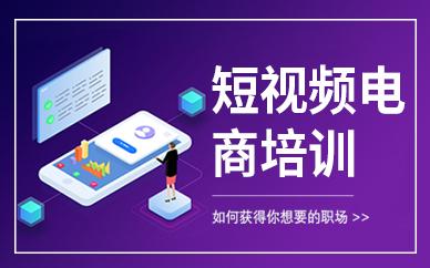 广州短视频电商培训班