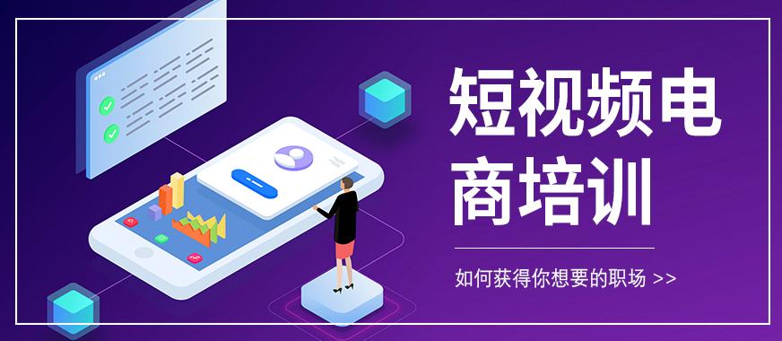 广州短视频电商培训班 - 美迪教育