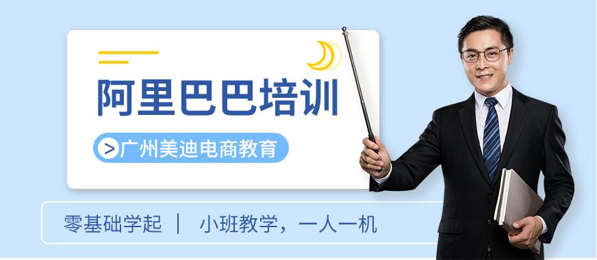 广州阿里巴巴培训机构 - 美迪教育