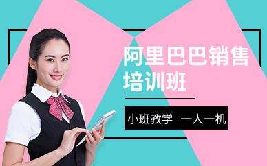 深圳阿里巴巴销售培训班