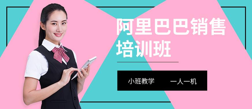 深圳阿里巴巴销售培训班 - 美迪教育