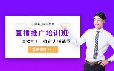 东莞直播推广培训班