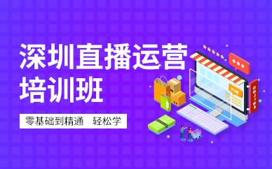 深圳直播运营培训班