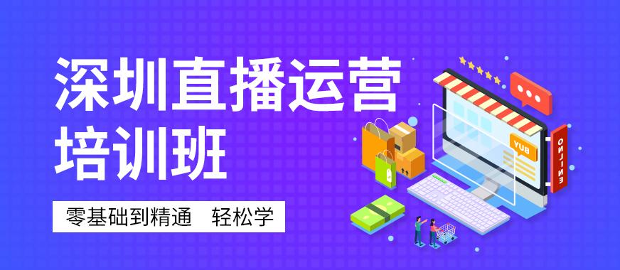 深圳直播运营培训班 - 美迪教育