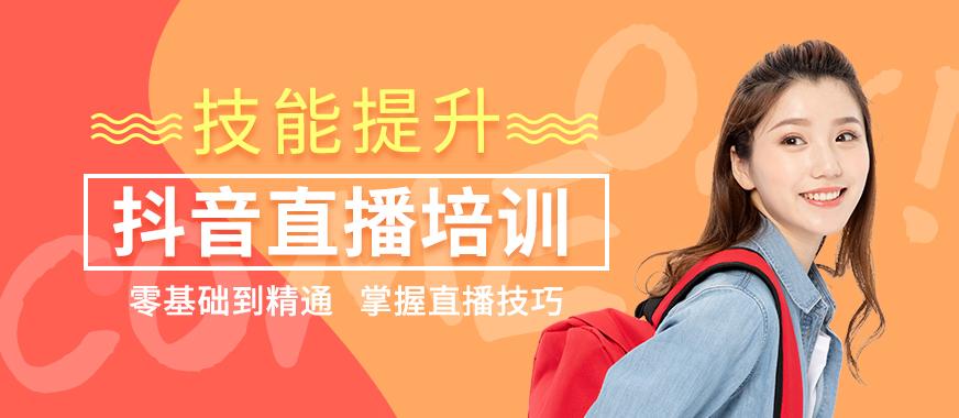 广州抖音直播培训班 - 美迪教育