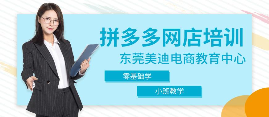 东莞拼多多网店培训班 - 美迪教育