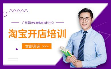 广州淘宝开店教程班