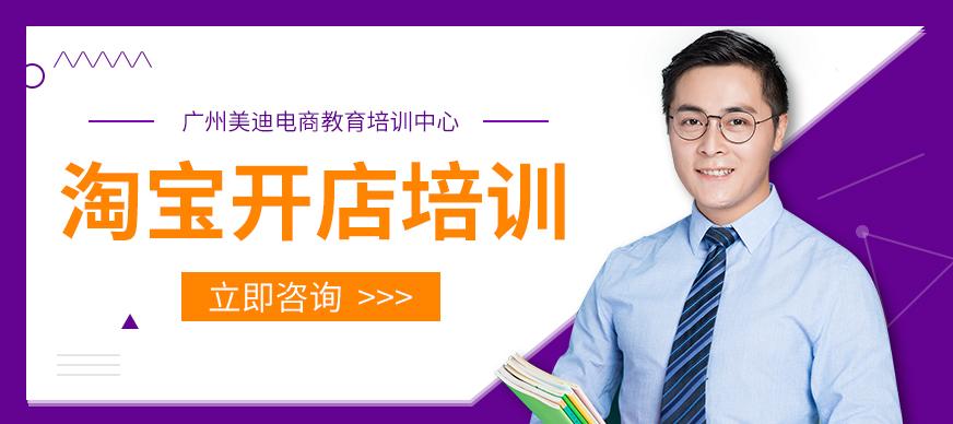 广州淘宝开店教程班 - 美迪教育