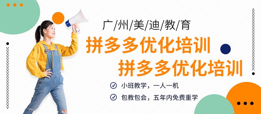 广州拼多多优化培训班 - 美迪教育