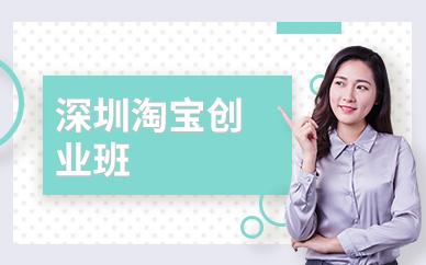 深圳淘宝创业班