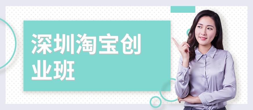 深圳淘宝创业班 - 美迪教育