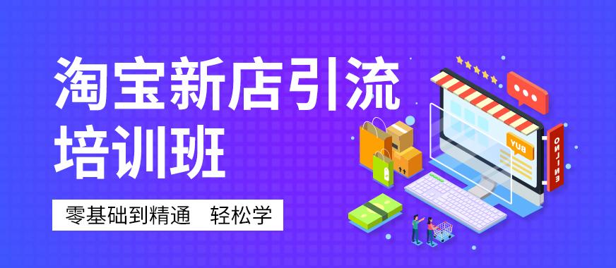 广州淘宝新店引流培训班 - 美迪教育