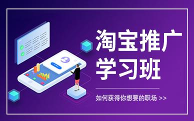 广州淘宝推广学习班