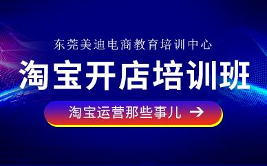 东莞淘宝开店培训班