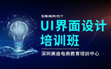 深圳UI界面设计培训班
