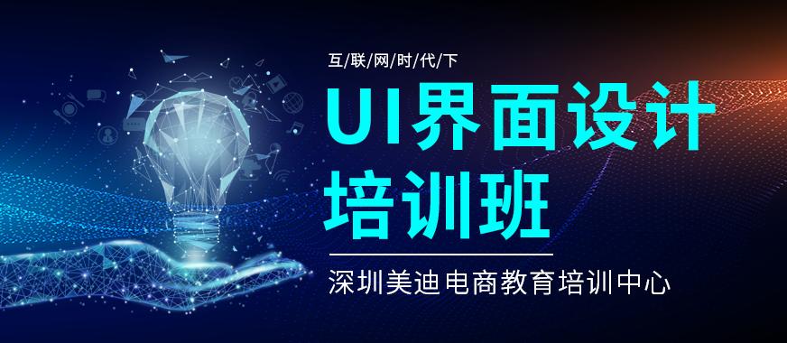 深圳UI界面设计培训班 - 美迪教育