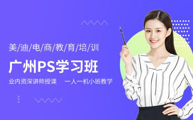 广州PS学习班