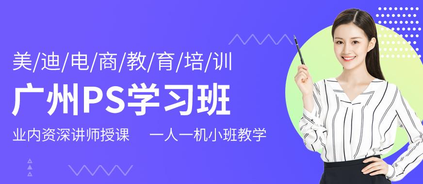 广州PS学习班 - 美迪教育