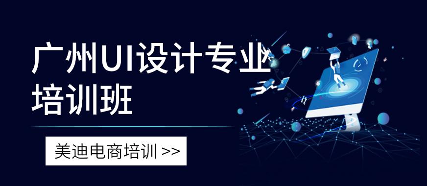 广州UI设计专业培训班 - 美迪教育