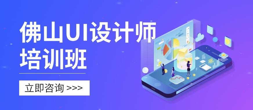 佛山UI设计师培训班 - 美迪教育
