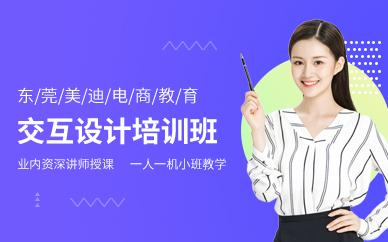 东莞交互设计培训班