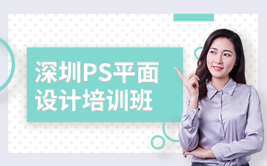 深圳PS平面设计培训班