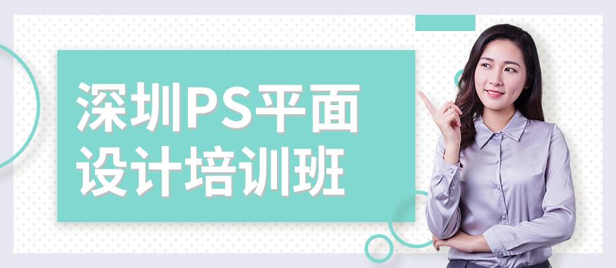 深圳PS平面设计培训班 - 美迪教育