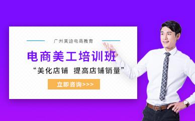 广州电商美工培训班