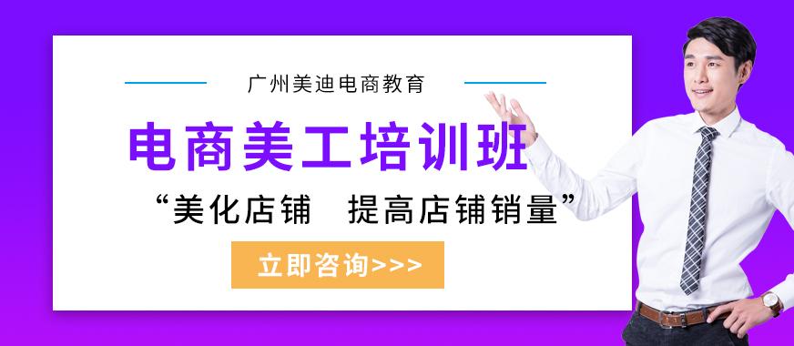 广州电商美工培训班 - 美迪教育
