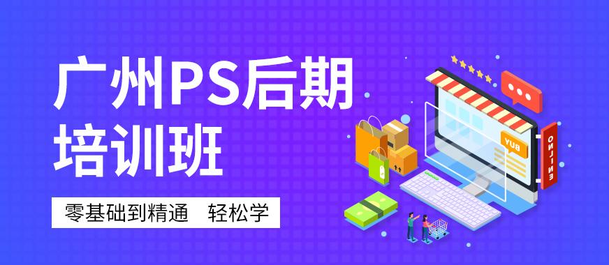 广州PS后期培训班 - 美迪教育