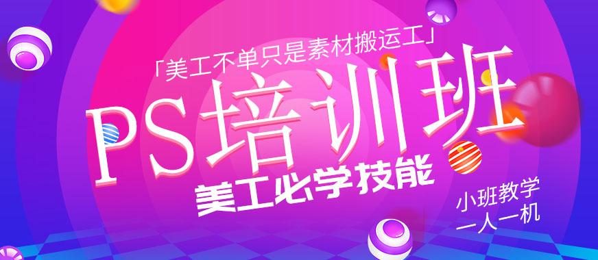 深圳PS修图培训班 - 美迪教育