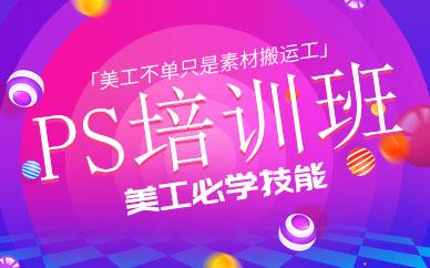 深圳PS修图培训班