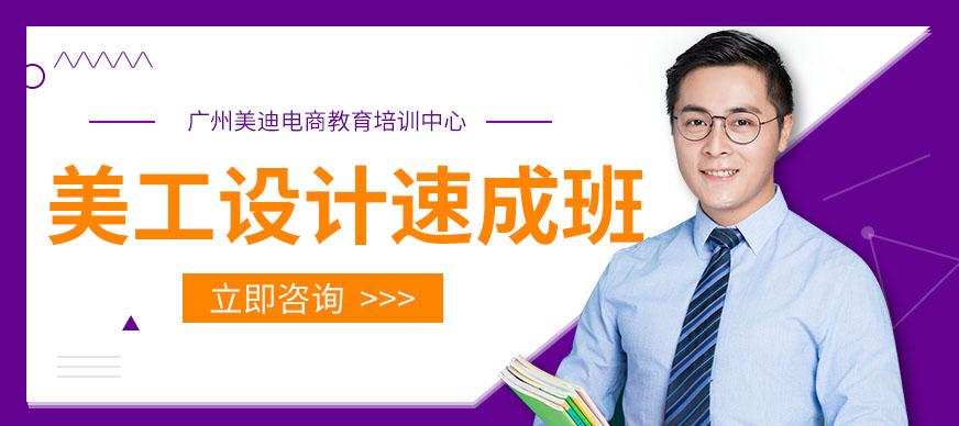广州网页美工设计速成班 - 美迪教育