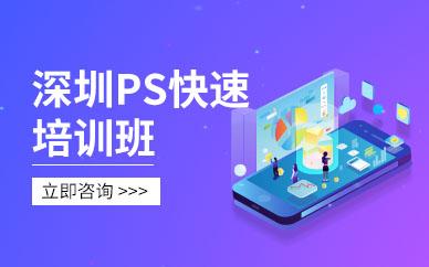 深圳PS快速培训班