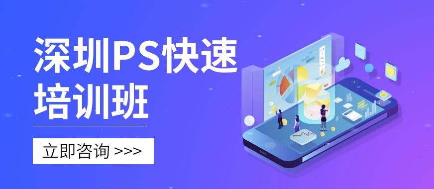 深圳PS快速培训班 - 美迪教育