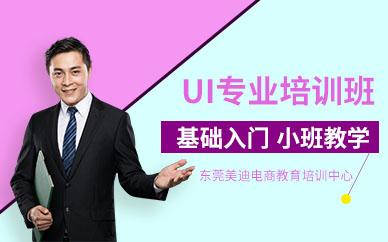 东莞UI设计专业培训班