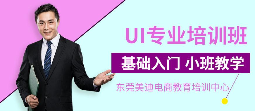 东莞UI设计专业培训班 - 美迪教育