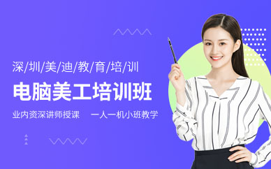 深圳电脑美工培训班
