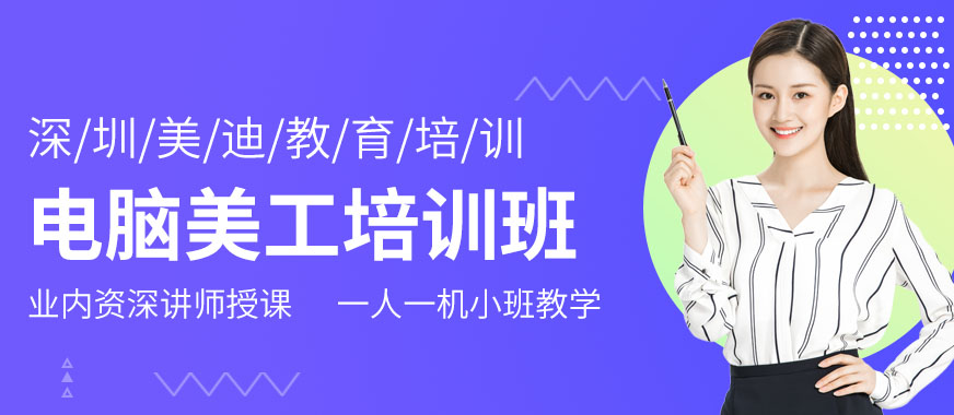 深圳电脑美工培训班 - 美迪教育