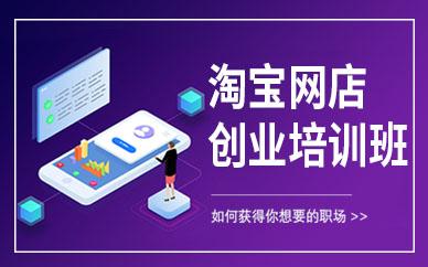广州淘宝网店创业培训班