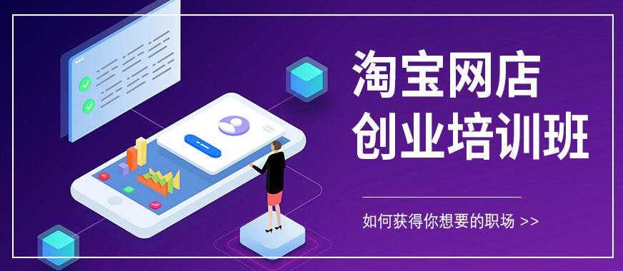 广州淘宝网店创业培训班 - 美迪教育