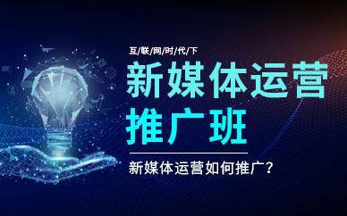 广州新媒体运营推广培训班
